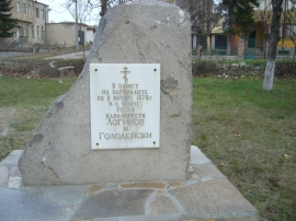 MEMORIAL PLAQUE - KONUSH VILLAGE